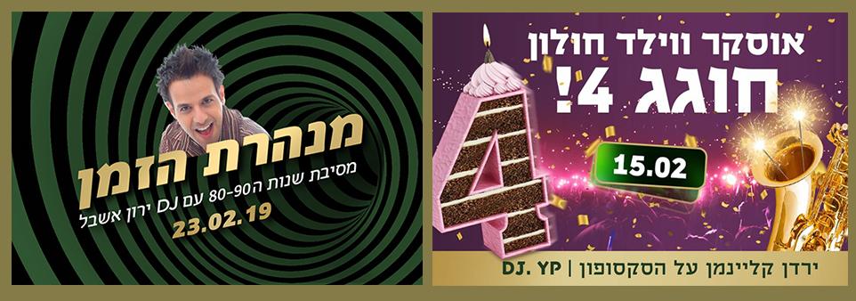 yaron+4